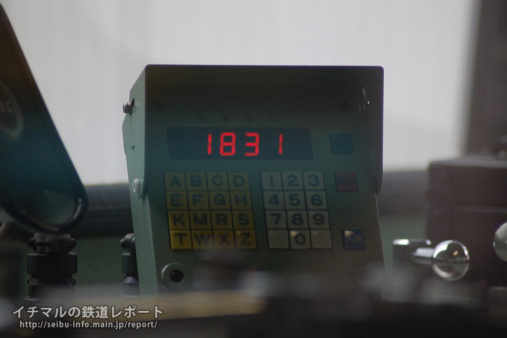 運転台の列車情報設定機に表示される1831