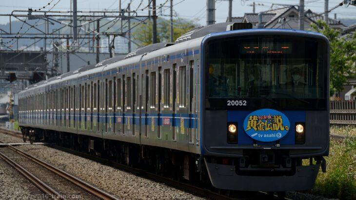 20000系20152F「いきなり!黄金伝説。」ヘッドマーク&ラッピング広告掲出