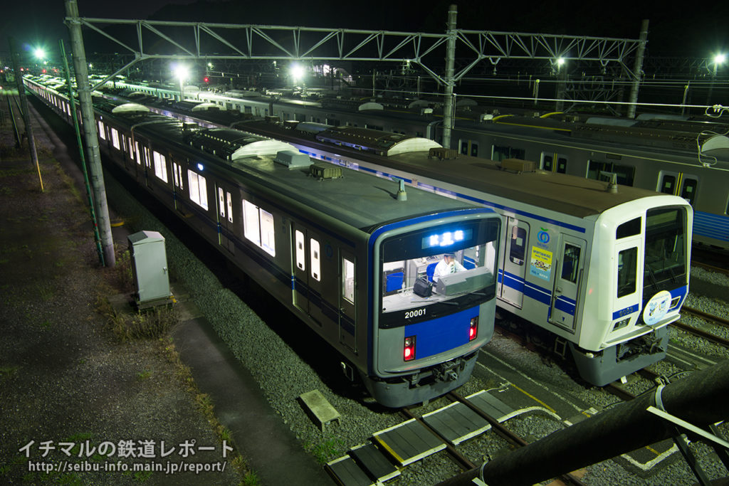 出発前の武蔵丘車両基地