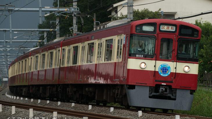 9000系9103F(レッドラッキートレイン)試運転を実施