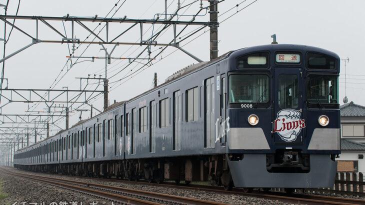 9000系9108F(L-train)「東武×西武」ライオンズリレー号として運転