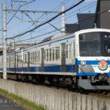 西武多摩川線100周年記念ヘッドマーク&新101系1249F伊豆箱根鉄道コラボラッピング運転