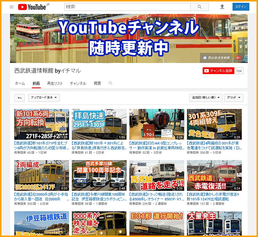 西武鉄道情報館のYouTubeチャンネル